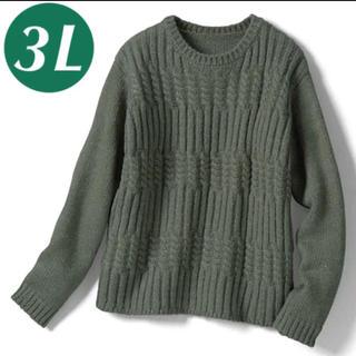 新品 3L ケーブル切替ニットプルオーバー ニット セーター(ニット/セーター)