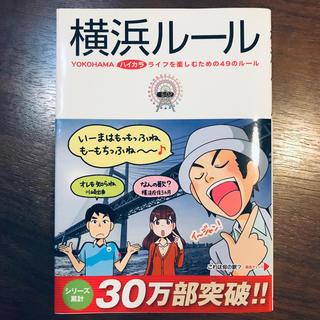 角川書店 - 横浜ルール 【美品】 YOKOHAMA ハイカラライフを楽しむための49のルール