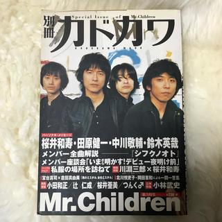 角川書店 - 別冊カドカワ総力特集Mr.Children