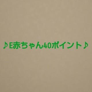 モリナガニュウギョウ(森永乳業)の森永 E赤ちゃん 40P(その他)