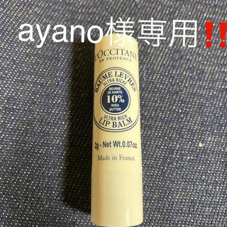ロクシタン(L'OCCITANE)のayano様専用(その他)