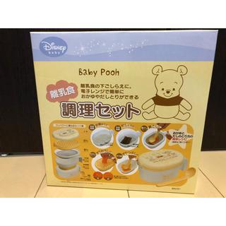 ディズニー(Disney)の離乳食調理セット(離乳食調理器具)