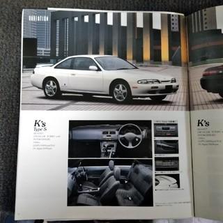 日産 - ニッサン シルビア S14 カタログ