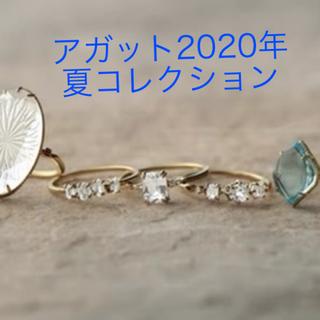 アガット(agete)の天然水晶 リング ゴールド 華奢 オリジナルリング クリスタル10号(リング(指輪))
