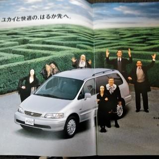 ホンダ - HONDA ODYSSEY カタログ 1996