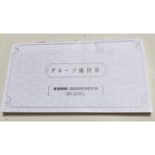 阪急阪神ホールディングス グループ優待券(その他)