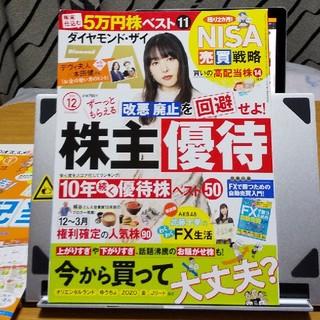 ダイヤモンド社 - ダイヤモンド ZAi (ザイ) 2019年 12月号