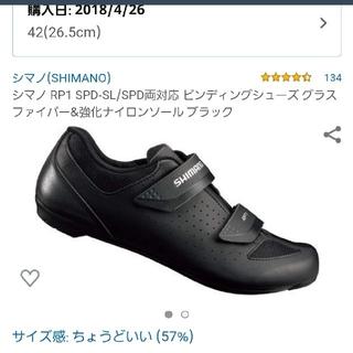シマノ(SHIMANO)のSHIMANORP1(車外アクセサリ)