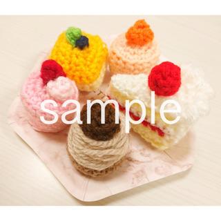 【sample】ミニケーキ(知育玩具)