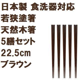 日本製 食洗器対応 若狭塗箸 天然木箸 茶色 5膳セット22.5cm ブラウン(カトラリー/箸)