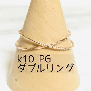13号 k10 PG 華奢系ダブルリング ネコポス発送(リング(指輪))