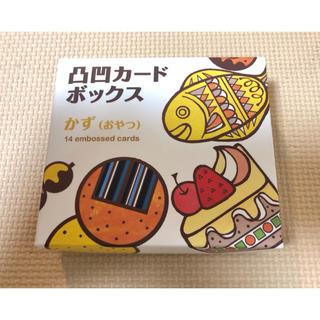 コクヨ - 凸凹カードボックス かず(おやつ)エンボスカード14枚入り コクヨ
