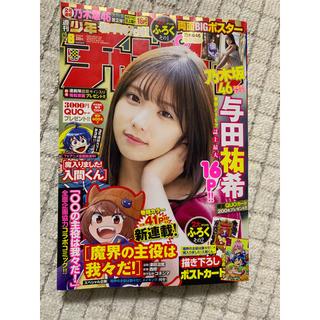 アキタショテン(秋田書店)の週刊少年チャンピオン 6号(漫画雑誌)