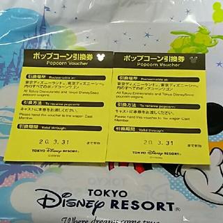 ディズニー(Disney)のディズニーリゾート  ポップコーン 引換券(フード/ドリンク券)