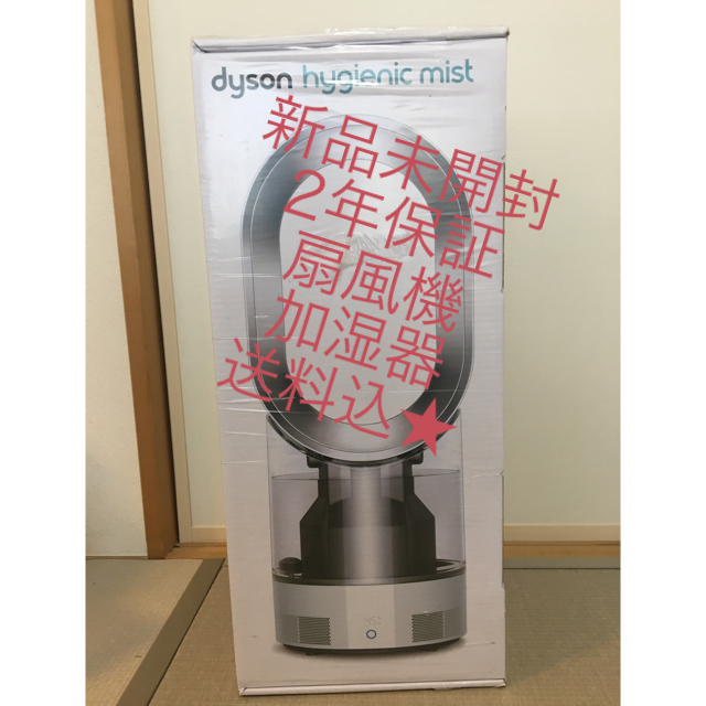 Dyson(ダイソン)の★ダイソン加湿器&扇風機★年中使える、新品未開封! スマホ/家電/カメラの冷暖房/空調(扇風機)の商品写真