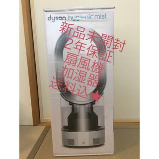 Dyson - ★ダイソン加湿器 ★新品未使用