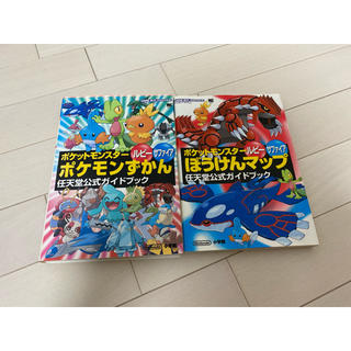 ニンテンドウ(任天堂)のポケットモンスター(趣味/スポーツ/実用)