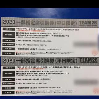 チバロッテマリーンズ(千葉ロッテマリーンズ)のロッテ 2020 一部指定席引換券2枚(野球)