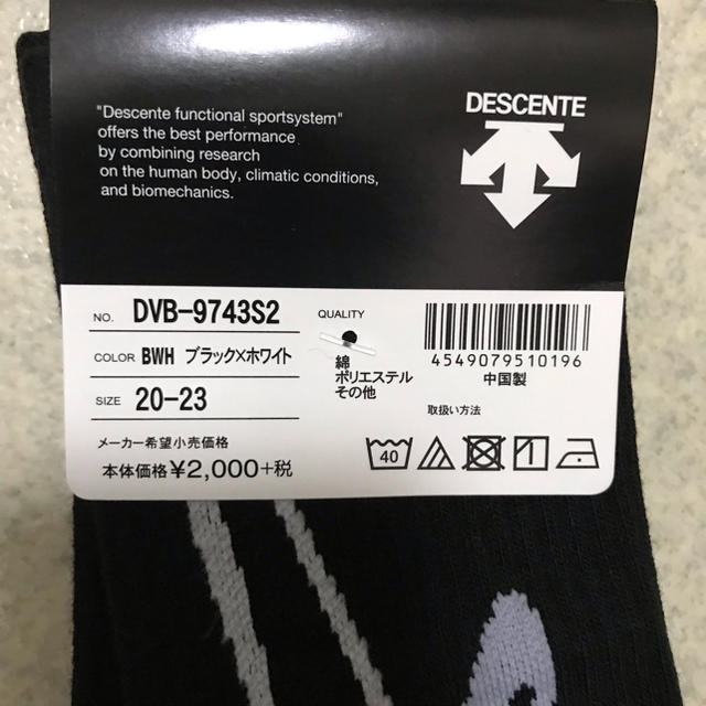 DESCENTE(デサント)の新品 バレーボール 20〜23 cm ソックス デサント ブラック スポーツ/アウトドアのスポーツ/アウトドア その他(バレーボール)の商品写真