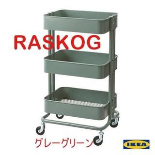 イケア(IKEA)の【3月末まで】新色 IKEA RASKOG ワゴン グレーグリーン(キッチン収納)