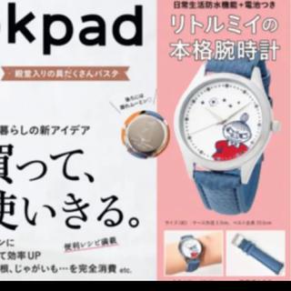 リトルミー(Little Me)の雑誌の付録 リトルミー 腕時計(腕時計)