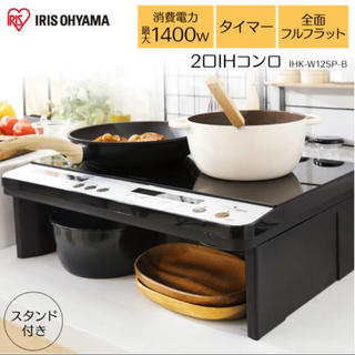 アイリスオーヤマ - 【新品未使用】アイリスオーヤマ 2口IHコンロ IHK-W12SP-B