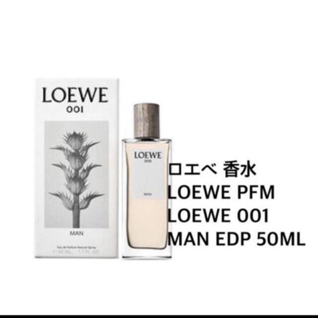 LOEWE(ロエベ)のロエベ♡LOEWE♡001♡MAN♡EDP♡50ML コスメ/美容の香水(香水(男性用))の商品写真