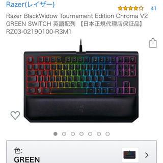 レイザー(LAZER)のRazer ゲーミングキーボード(PC周辺機器)