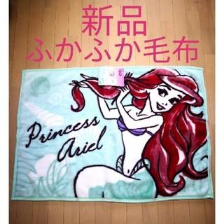 ディズニー(Disney)の新品タグ付き。Disney:アリエル・ふかふか毛布⑤(毛布)