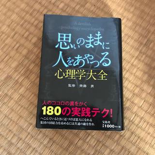 タカラジマシャ(宝島社)の思いのままに人をあやつる心理学大全(人文/社会)