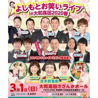 3月1日(日) よしもとお笑いライブin大和高田2020春(お笑い)