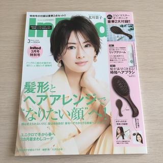 タカラジマシャ(宝島社)のInRed 2020年3月号 インレッド 雑誌のみ(ファッション/美容)
