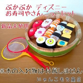 ディズニー(Disney)の〈新品未使用〉ぷかぷかディズニーお寿司屋さんごっこセット12種類+すくいアミ2こ(お風呂のおもちゃ)