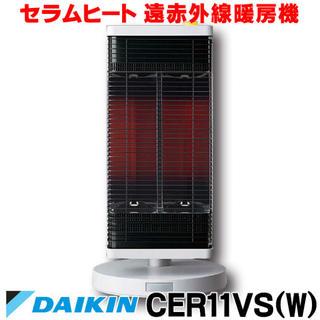 ダイキン(DAIKIN)のダイキン 遠赤外線暖房機 ダイキン セラムヒート 遠赤外線ストーブ DAIKIN(電気ヒーター)