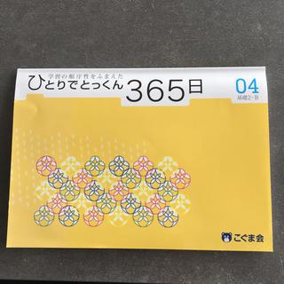 こぐま会 ひとりでとっくん365日 04(絵本/児童書)