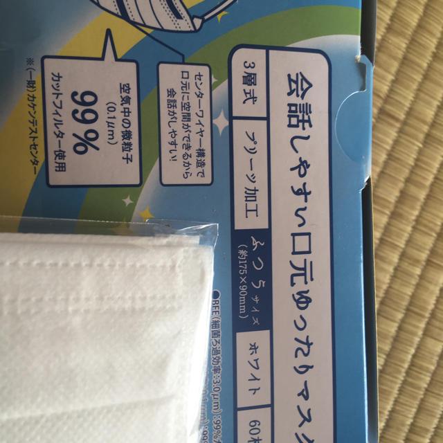 化粧 水 マスク / コクヨ - マスクの通販 by みい's shop