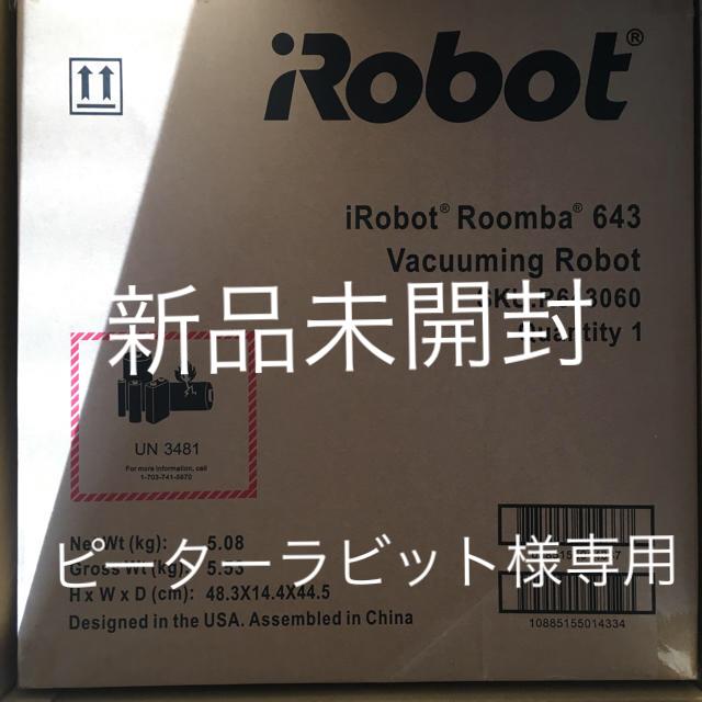 iRobot(アイロボット)の新品、未開封 ルンバ643 スマホ/家電/カメラの生活家電(掃除機)の商品写真
