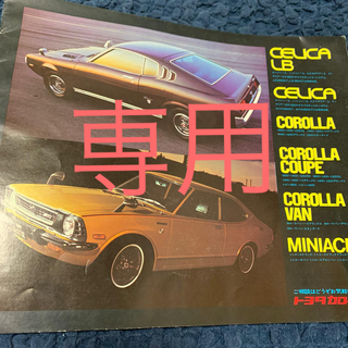 トヨタ(トヨタ)の専用TOYOTA カローラ パンフレット2冊(カタログ/マニュアル)