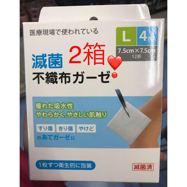 滅菌 不織布ガーゼ 4枚入り✖︎5箱ですの通販 by joshua