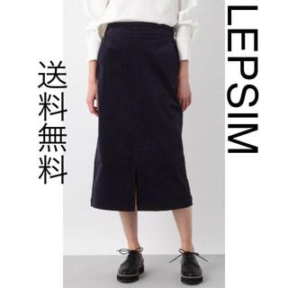 レプシィム(LEPSIM)のLEPSIM 新品未使用タグ付きコーデュロイ前スリットスカート Mネイビー(ロングスカート)