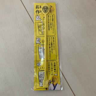 サントリー - レモンサワー マドラー 非売品