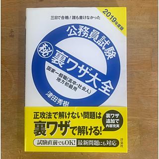 ヨウセンシャ(洋泉社)の【送料込】公務員試験 裏ワザ 参考書(語学/参考書)