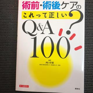 術前・術後ケアのこれって正しい?Q&A100(健康/医学)