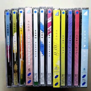ケヤキザカフォーティーシックス(欅坂46(けやき坂46))の日向坂46CD(アイドルグッズ)