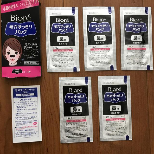 フィット マスク 上下 | Biore - ビオレ 毛穴すっきりパック 鼻用 黒 5枚の通販