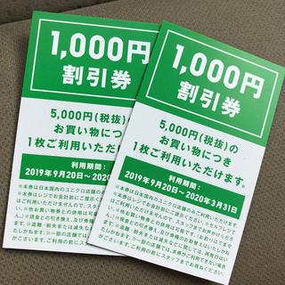 ユニクロ(UNIQLO)のUNIQLOチケット(その他)