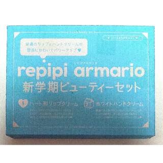 レピピアルマリオ(repipi armario)のニコラ 付録 2019年 5月号 レピピアルマリオ コスメ セット(コフレ/メイクアップセット)