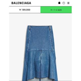 バレンシアガ(Balenciaga)のクーポン値下 限定!今だけ❣️18.9万円 バレンシアガ デニム フレア (ロングスカート)