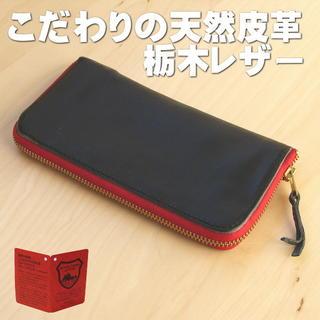トチギレザー(栃木レザー)の栃木レザー ラウンドファスナー 長財布  日本製 k09 ブラック 新品m(長財布)