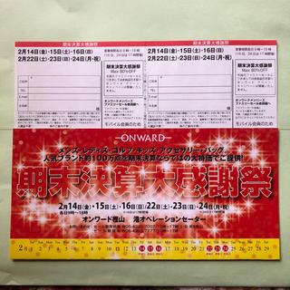 ニジュウサンク(23区)のオンワード ファミリーセール 大阪 入館証(ショッピング)